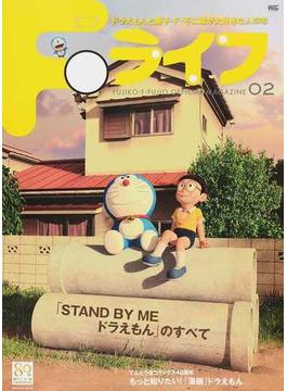 Fライフ ドラえもん&藤子・F・不二雄公式ファンブック 02