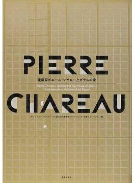 建築家ピエール・シャローとガラスの家