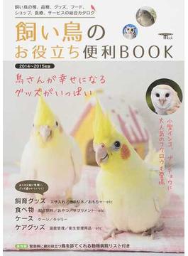 飼い鳥のお役立ち便利BOOK 飼い鳥の種、品種、グッズ、フード、ショップ、医療、サービスの総合カタログ 2014〜2015年版(SEIBUNDO mook)