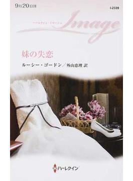 妹の失恋(ハーレクイン・イマージュ)