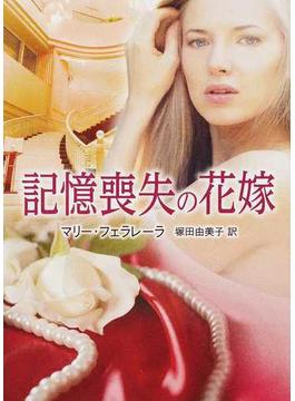記憶喪失の花嫁(MIRA文庫)