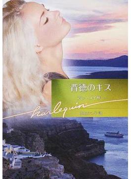 背徳のキス(ハーレクイン文庫)