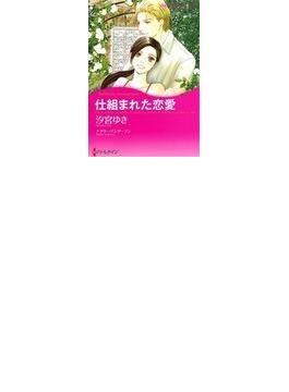 仕組まれた恋愛(ハーレクインコミックス)