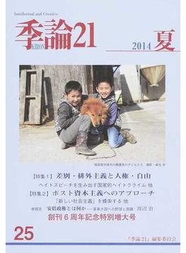 季論21 第25号(2014年夏) 〈特集1〉差別・排外主義と人権・自由 〈特集2〉ポスト資本主義へのアプローチ