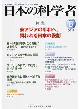 日本の科学者 Vol.49No.8(2014−8) 東アジアの平和へ,問われる日本の役割