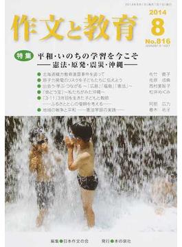 作文と教育 No.816(2014年8月号) 特集平和・いのちの学習を今こそ−憲法・原発・震災・沖縄−