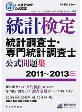 統計検定統計調査士・専門統計調査士公式問題集 日本統計学会公式認定 2011〜2013年