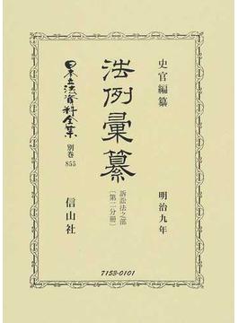 日本立法資料全集 別巻855 法例彙纂 訴訟法之部第2分冊