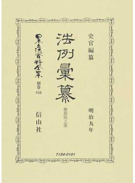 日本立法資料全集 別巻856 法例彙纂 懲罰則之部