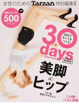 30日でキレイをつくる 美脚&ヒップ 1日1個簡単エクササイズ 新装版(マガジンハウスムック)