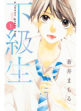 下級生(講談社コミックス別冊フレンド) 2巻セット(別冊フレンドKC)