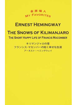 キリマンジャロの雪 フランシス・マカンバーの短く幸せな生涯