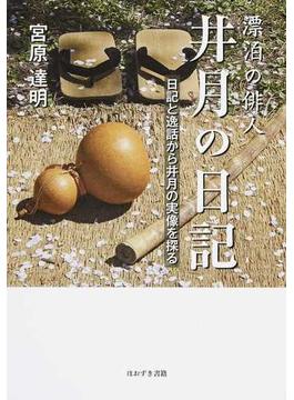 漂泊の俳人井月の日記 日記と逸話から井月の実像を探る
