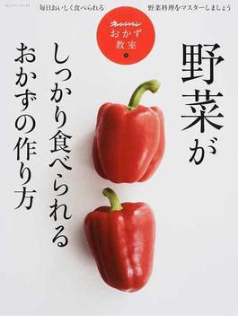 野菜がしっかり食べられるおかずの作り方(ORANGE PAGE BOOKS)