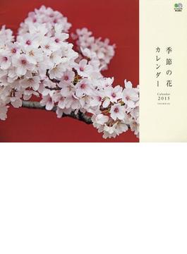 季節の花 カレンダー 2015