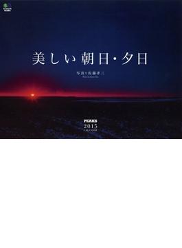 美しい朝日・夕日 カレンダー 2015