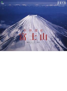 世界遺産 富士山 カレンダー 2015