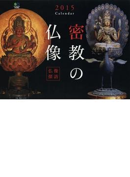 仏像探訪 密教の仏像 カレンダー 2015