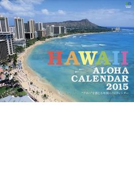 HAWAII ALOHA CALENDAR カレンダー 2015