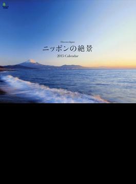 Discover Japan ニッポンの絶景 カレンダー 2015