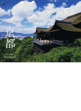 Discover Japan 京都 カレンダー 2015
