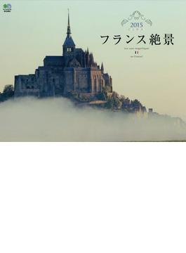 フランス絶景 カレンダー 2015