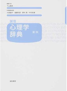 誠信心理学辞典 新版