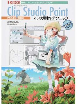 Clip Studio Paintマンガ制作テクニック 最新ソフトウェアで描くデジタルマンガ