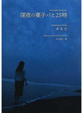深夜の菓子パと25時 Midnight Dreamer