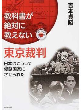 教科書が絶対に教えない東京裁判 日本はこうして侵略国家にさせられた