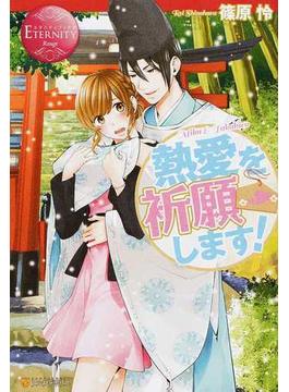 熱愛を祈願します! Mika & Takahiro(エタニティブックス・赤)