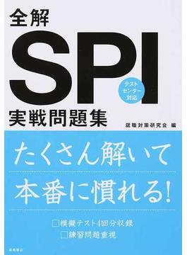 全解SPI実戦問題集 2016年度版