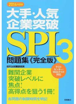 大手・人気企業突破SPI3問題集《完全版》 2016年度版