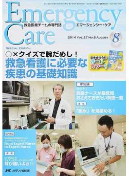 エマージェンシー・ケア Vol.27No.8(2014−8) 特集救急看護に必要な疾患の基礎知識