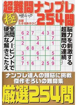 極超難問ナンプレ254問 激辛厳選(MS MOOK)