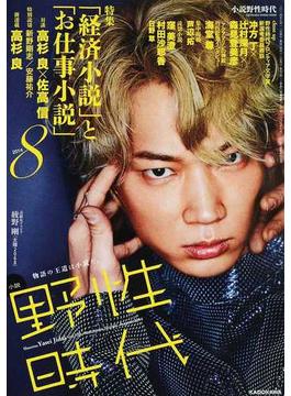 小説野性時代 vol.129(2014August) 特集「経済小説」と「お仕事小説」