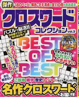 傑作クロスワードコレクション vol.3(EIWA MOOK)