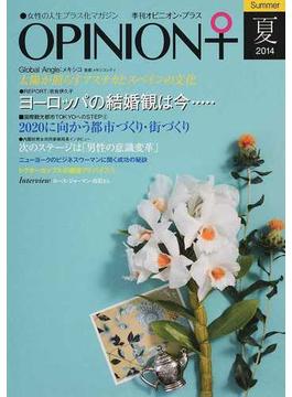 季刊オピニオン・プラス 女性の人生プラス化マガジン VOL.6(2014夏)
