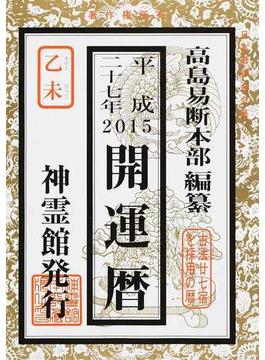 開運暦 平成27年 乙未