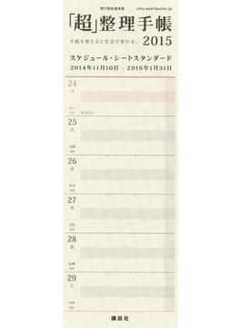 「超」整理手帳スケジュール・シートスタンダード 2015