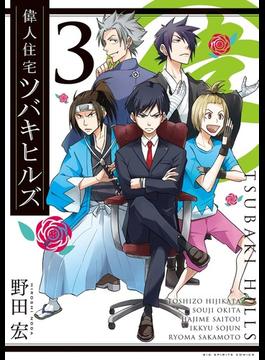 偉人住宅ツバキヒルズ 3 (ビッグコミックス)(ビッグコミックス)