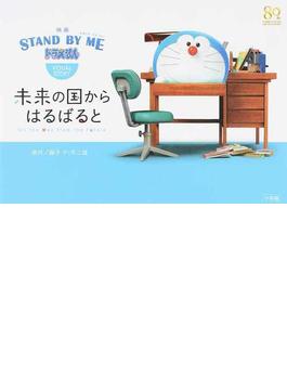 未来の国からはるばると 映画「STAND BY MEドラえもん」VISUAL STORY