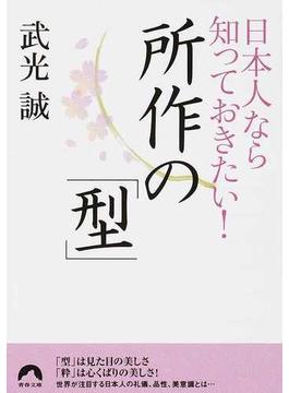 日本人なら知っておきたい!所作の「型」(青春文庫)