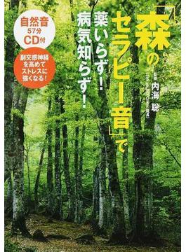 「森のセラピー音」で薬いらず!病気知らず! 副交感神経を高めてストレスに強くなる!