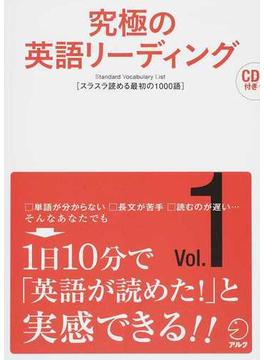 究極の英語リーディング Standard Vocabulary List Vol.1 スラスラ読める最初の1000語