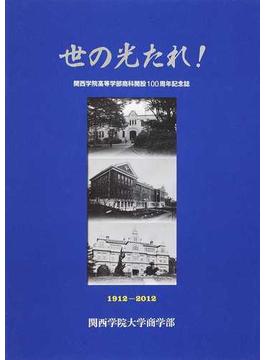 世の光たれ! 関西学院高等学部商科開設100周年記念誌 1912−2012