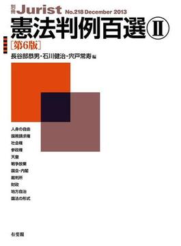憲法判例百選II(第6版)(別冊ジュリスト)