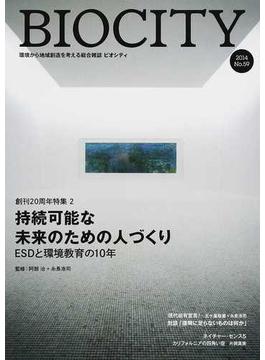 ビオシティ 環境から地域創造を考える総合雑誌 No.59(2014) 創刊20周年特集2持続可能な未来のための人づくり