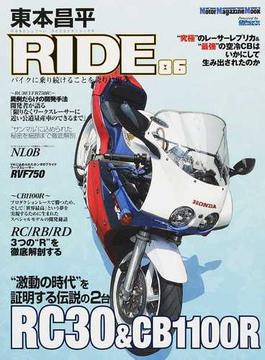 東本昌平RIDE 86 バイクに乗り続けることを誇りに思う (Motor Magazine Mook)(Motor magazine mook)