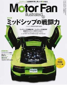 Motor Fan illustrated 図解・自動車のテクノロジー Vol.94 特集ミッドシップの戦闘力